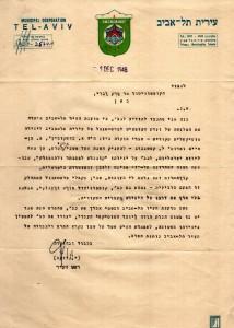 """פרס אנגל לשנת 1948 שהוענק למרק לברי ע""""י ראש עיריית תל-אביב ישראל רוקח, עבור יצירתו קונצ'רטו לפסנתר ותזמורת מס' 1"""