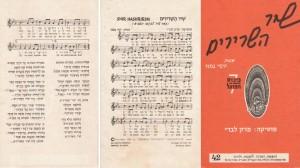 Original borchure for Shir Hashririm, from the 7th International Rally of the Hapo'el Association in 1960